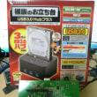 裸族のお立ち台 USB3.0 Hubプラス(CROSU3H)購入
