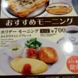 星乃珈琲店で初 モーニング(中央区女池)
