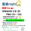 藍風night 2018