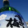 雪中梅「純米酒」