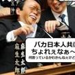 彼らは全世界で民営化(=私物化)を進めている【日本は公益のあとに私益なのだ=かれらと真逆である】
