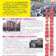12・17銀座デモ 改憲・朝鮮戦争をとめよう!安倍を倒そう!