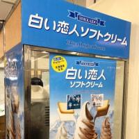 岡山タカシマヤ秋の大北海道展やってます