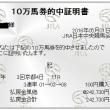 【NHKマイルC、京都新聞杯、新潟大賞典】 ヒント