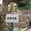 中野坂上の成願寺