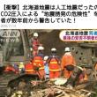 【衝撃】北海道地震は人工地震だったのか!? CO2圧入による「地震誘発の危険性」を地震学者が数年前から警告していた!地下水が、二酸化炭素に押されて地殻に入り込み「地中の核融合反応を誘発」