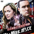 「Mr.&Miss. ポリス」、男女コンビの警察もの!