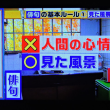 9/20 夏井先生 前回寝てしまって今週のお題見なかった