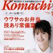 Komachi 11月号に載りました / 南雲時計店公式ブログ