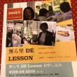 無ら里  De   Lesson  の 今年半期の日程が決まりました。