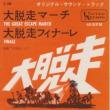 映画音楽100選 009 「大脱走のマーチ」(「大脱走」より)