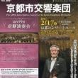 京都市交響楽団 第609回定期演奏会