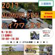 2017 AOMORIKEN バイクフェア 開催!!