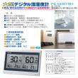大型デジタル温湿度計 PC-5400TRH 佐藤計量器