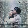 「冬のソナタ」主演女優、チェ・ジュウ(42)が結婚しました。!!