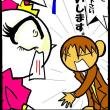 本命はあなたです(*`・∀・´σ)好キッ!!