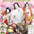 平成30年(2018)9月 (公文協)巡業・西コース 松竹大歌舞伎