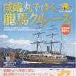 イベント「咸臨丸でゆく龍馬クルーズ」が4月にあります。