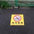 コインパーキングや駐車場での受動喫煙にお困りの方へ