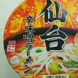 凄麺シリーズ、仙台辛みそラーメン