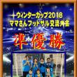 2018ウィンターカップママさんフットサル交流大会 結果