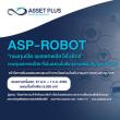 タイの資産運用会社、投資信託「ASP-ROBOT」を設立。
