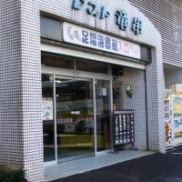 宗田節ロード・スタンプラリー参戦
