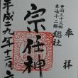 宗任神社(下妻市)
