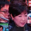 小池さん・・希望の党代表辞任