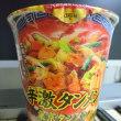 紅蓮の湯麺。