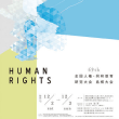 島根の全国人権・同和教育研究大会に行きます(LGBTの分科会あり)