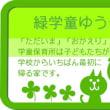 緑学童ゆうきクラブのホームページが移転しました