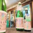 『29BY 雪の茅舎(ゆきのぼうしゃ)秘伝 山廃純米吟醸生酒』