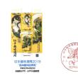 ぶらり旅・水戸中央郵便局(切手趣味週間2018)