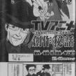 2月21日(木)TVアニメ創作㊙話 第5話