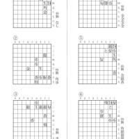 第16回詰将棋解答選手権 一般戦 出題作品