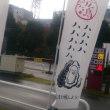 プチ旅弾丸広島の巻
