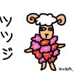 5月11日「ヒツジ」