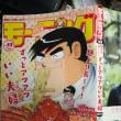 2017年52号〜麺より長〜く!ずっとアツアツいい夫婦!
