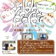 足立区中央本町と竹ノ塚でアナウンサー講座開始!