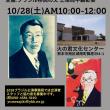 上塚周平祭 10/28