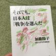 それでも、日本人は「戦争」を選んだ 加藤陽子 著 東京大学文学部教授 平成21.7 2010年度 第9回小林秀雄賞