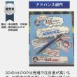 三菱鉛筆 「コトPOPコンテスト」結果発表