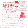 あおき便り 平成28年8月号