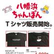 はまぽんTシャツ2018☆販売開始!