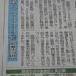 紙齢44444号 中國新聞