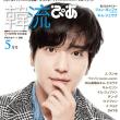 CNBLUE ジョン・ヨンファが表紙・巻頭を飾る!「韓流ぴあ」5月号は21日発売