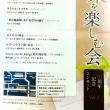 本日、『野田市音楽を楽しむ会 30周年記念コンサート  第2弾』