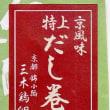 三木鶏卵 特上だし巻き 京都・錦市場
