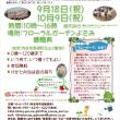 【予告】2017.9.10月よさみプレーパーク